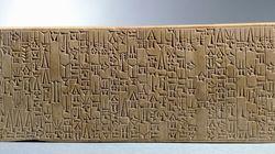 Πήλινη πινακίδα αποκαλύπτει την ιδιαίτερη σχέση των Βαβυλωνίων με την