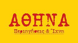 «Αθήνα - Περιηγήσεις και Ίχνη»: Ένα αποκαλυπτικό βιβλίο για όσους μείνουν στην πρωτεύουσα τον
