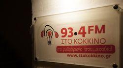 Επίθεση με μπογιές στο ραδιοσταθμό «Στο