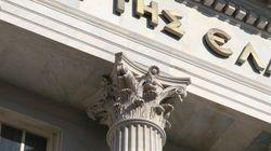 Τράπεζα της Ελλάδος: Υποχώρησαν τα επιτόκια χορηγήσεων τον