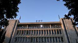 Προσωρινή διακοπή σήματος της ΕΡΤ την Τετάρτη από το κέντρο εκπομπής