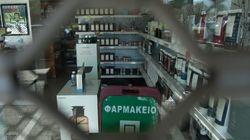 Οι φαρμακοποιοί Αθήνας και Πειραιά αναστέλλουν την πίστωση προς τον ΕΟΠΥΥ για σειρά