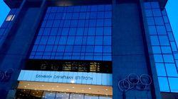 Ακυρώθηκαν οι εκλογές στην Ελληνική Ολυμπιακή Επιτροπή ως μη