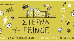 Δεκάδες καλλιτέχνες και δημιουργοί στο Στέρνα Fringe Festival, στην