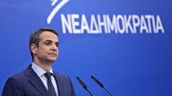 ΝΔ: Εξεταστική Επιτροπή για τα «σχέδια εξόδου από το ευρώ». Να επέμνει η
