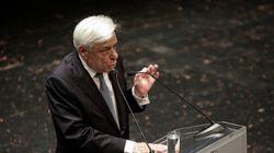 Παυλόπουλος: Η Ελλάδα, αν και όταν χρειαστεί, θα υπερασπιστεί την εδαφική ακεραιότητα και την κυριαρχία
