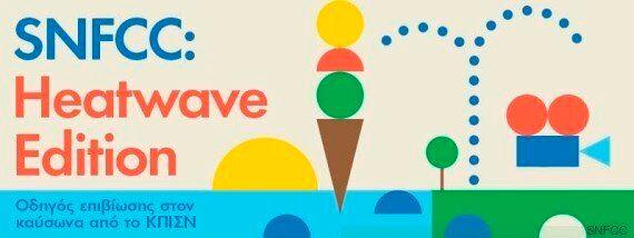 Τρεις μέρες καύσωνα στο ΚΠΙΣΝ: Πίδακες νερού, ταινίες και δωρεάν παγωτά και αναψυκτικά για