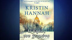 «Ο κήπος του χειμώνα»: Κριτική του βιβλίου της Kristin