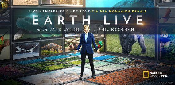 National Geographic: Η ώρα της Γης σε ζωντανή
