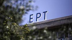 Τις παραιτήσεις γενικών διευθυντών και προϊσταμένων της ΕΡΤ ζήτησε το