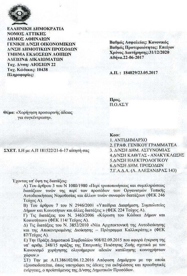 Πήραν άδεια από το δήμο για την εκδήλωση στα Εξάρχεια οι συνδικαλιστές της ΕΛΑΣ. Γιατί ξέσπασε πολιτική