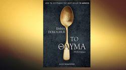 «Το θαύμα»: Κριτική του βιβλίου της Emma