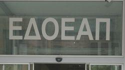 Εγκρίθηκε η αποδέσμευση κεφαλαίων του ΕΦΚΑ για τη χορήγηση εντόκου δανείου στον