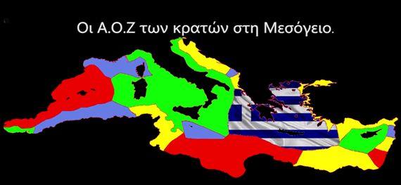 Ανάλυση: Ώρα για ανακήρυξη της ελληνικής Αποκλειστικής Οικονομικής