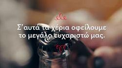 Η ιστορία της Coca-Cola στην Ελλάδα μέσα από 4