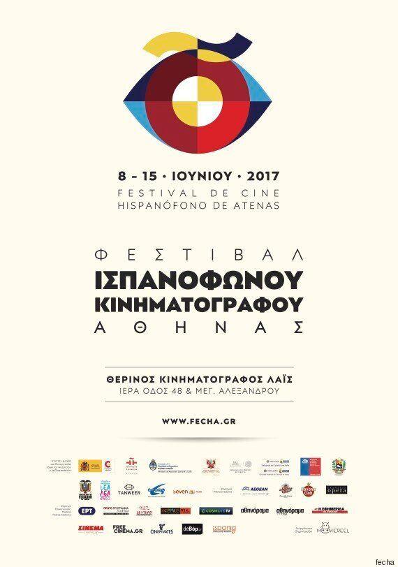 Φεστιβάλ Ισπανόφωνου Κινηματογράφου: Ο κινηματογραφικός πλούτος της Ισπανίας έρχεται στην