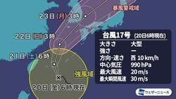 台風17号、三連休に影響の可能性 「りんご台風」に似た進路予想