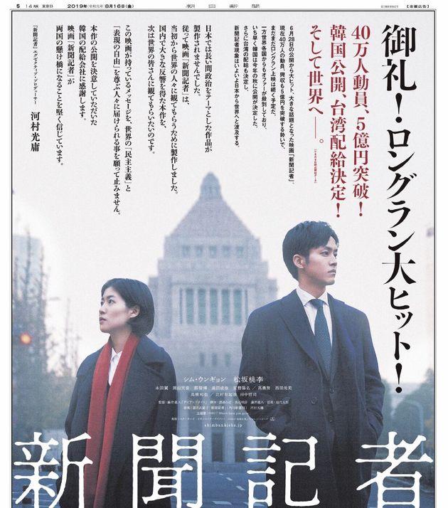 朝日新聞に掲載された『新聞記者』の新聞広告。異例のヒットを記録しているという。