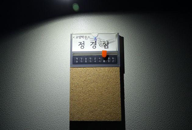 10일 오후 경북 영주시 동양대학교 교양학부 정경심 교수연구실이 굳게 닫혀