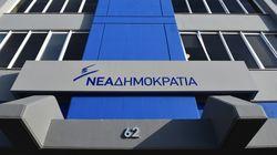 ΝΔ: Ο Κωνσταντίνος Μητσοτάκης έφυγε