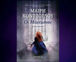 «Οι Μαγεμένες»: Κριτική του βιβλίου της Μαίρης
