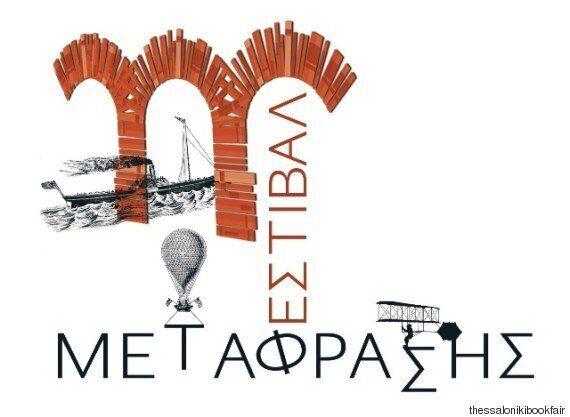 Η 14η Διεθνής Έκθεση Βιβλίου Θεσσαλονίκης σηκώνει αυλαία: Πάνω από 530 ομιλητές και δεκάδες