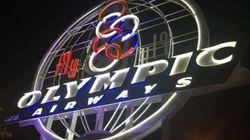 Το θρυλικό σήμα της Ολυμπιακής φωτίστηκε