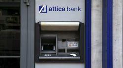 Attica Bank: Αναθέτει σε ξένη εταιρεία τη διαχείριση καταγγελθέντων δανείων 1,3 δισ.