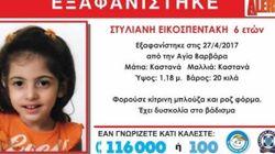 Μυστήριο με εξαφάνιση 6χρονου κοριτσιού στην Αγία