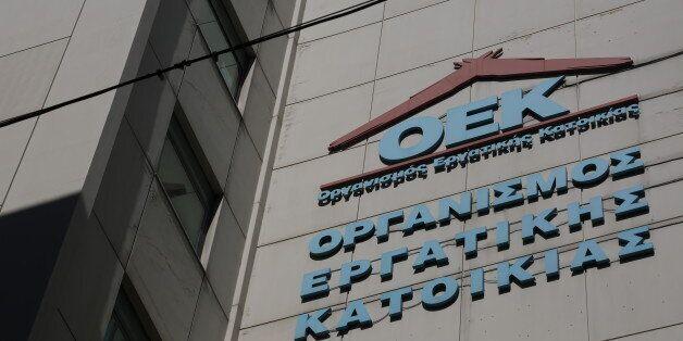 Έρχεται ρύθμιση για 80.000 δάνεια του Οργανισμού Εργατικής