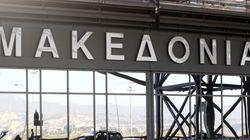 Θεσσαλονίκη: 41χρονος προσπάθησε να ταξιδέψει από το αεροδρόμιο «Μακεδονία» με 232