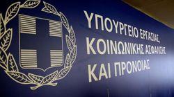 Εγκρίθηκε η πίστωση ύψους 26,5 εκατ. ευρώ για την καταβολή του ΕΚΑΣ