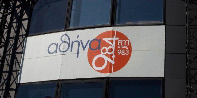 Σε δίκη 11 πρώην διευθυντές και στελέχη του Αθήνα 9,84 για αδικαιολόγητες
