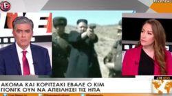 Ελληνική εκπομπή παρουσιάζει απόσπασμα από την ταινία The Interview ως πραγματικό