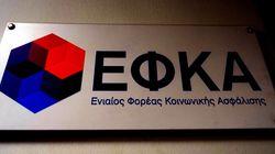 Έντοκο δάνειο 10εκατ. ευρώ στον ΕΔΟΕΑΠ από τον ΕΦΚΑ, με τροπολογία του υπουργείου