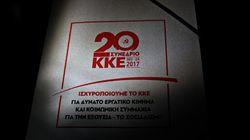 ΚΚΕ κατά ΕΡΤ: Αποσιώπησε πλήρως την ολοκλήρωση των εργασιών του 20ου