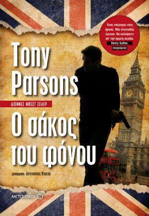 Τόνι Πάρσονς: Αν ζωγραφίζεις ζωντανούς και αληθινούς χαρακτήρες, τότε αυτοί διαμορφώνουν από μόνοι τους...