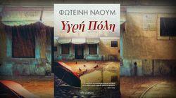 «Υγρή Πόλη»: Κριτική του βιβλίου της Φωτεινής