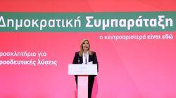 Δημοκρατική Συμπαράταξη: Δεν θα ψηφίσουμε τα μέτρα στη