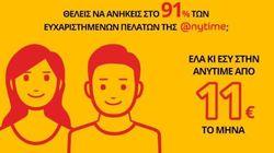 Οι λόγοι που οι Έλληνες οδηγοί προτιμούν την