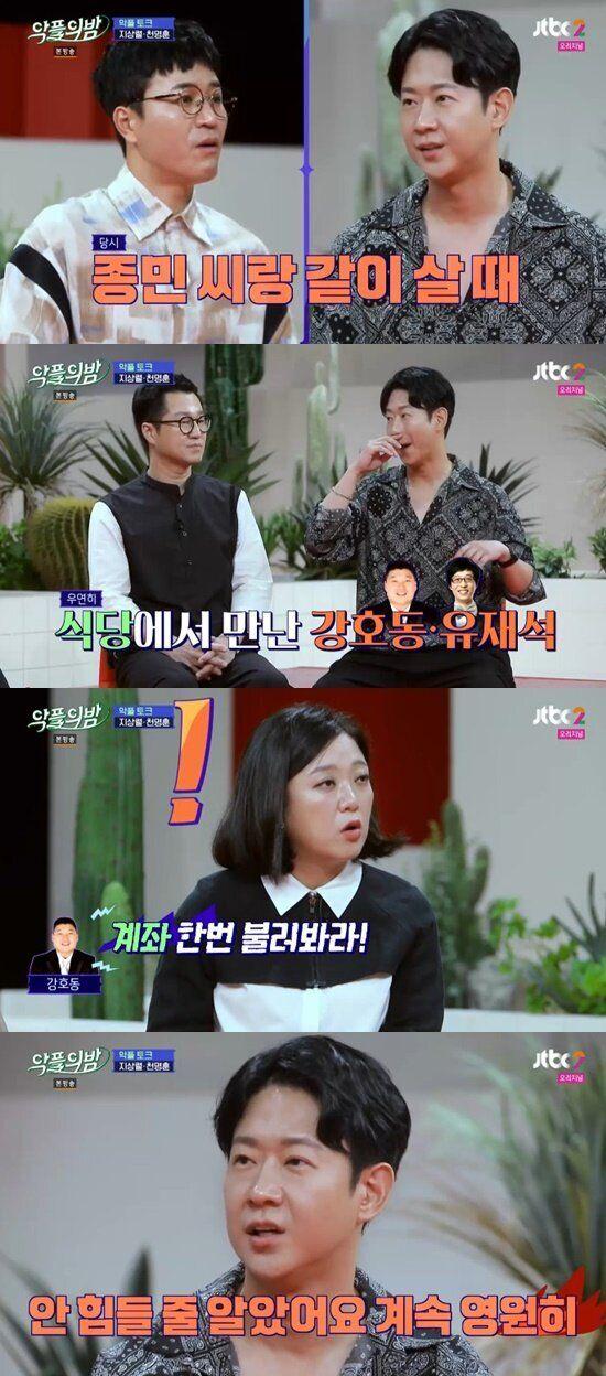JTBC '악플의 밤'