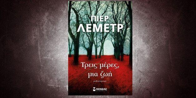 «Τρεις μέρες, μια ζωή»: Κριτική του βιβλίου του Πιερ