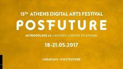 13ο Athens Digital Arts Festival: Κάλεσμα