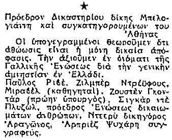Νίκος Μπελογιάννης: 65 χρόνια από τη