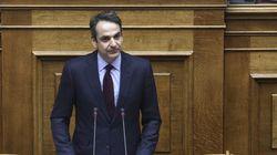 Μητσοτάκης: Ο κ. Τσίπρας και η παρέα του είναι ανίκανοι όταν δεν είναι
