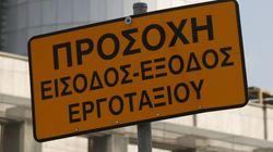 «Πρόλαβε και μου φώναξε να φύγω»: Συνάδελφος του νεκρού εργάτη στη Θεσσαλονίκη περιγράφει το
