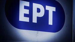Καταγγελία υπαλλήλου της ΕΡΤ για σεξουαλική παρενόχληση από άλλον