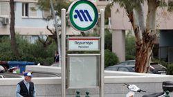 Κλειστοί οι σταθμοί του μετρό «Περιστέρι» και