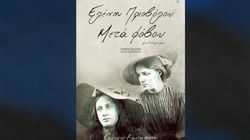 «Μετά φόβου»: Κριτική του βιβλίου της Ελένης