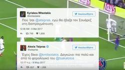 Τι είπαν...πραγματικά Τσίπρας και Μητσοτάκης για τον αγώνα Μπαρτσελόνα- Παρί σεν Ζερμέν (σύμφωνα με την